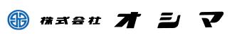 株式会社オシマ公式サイト